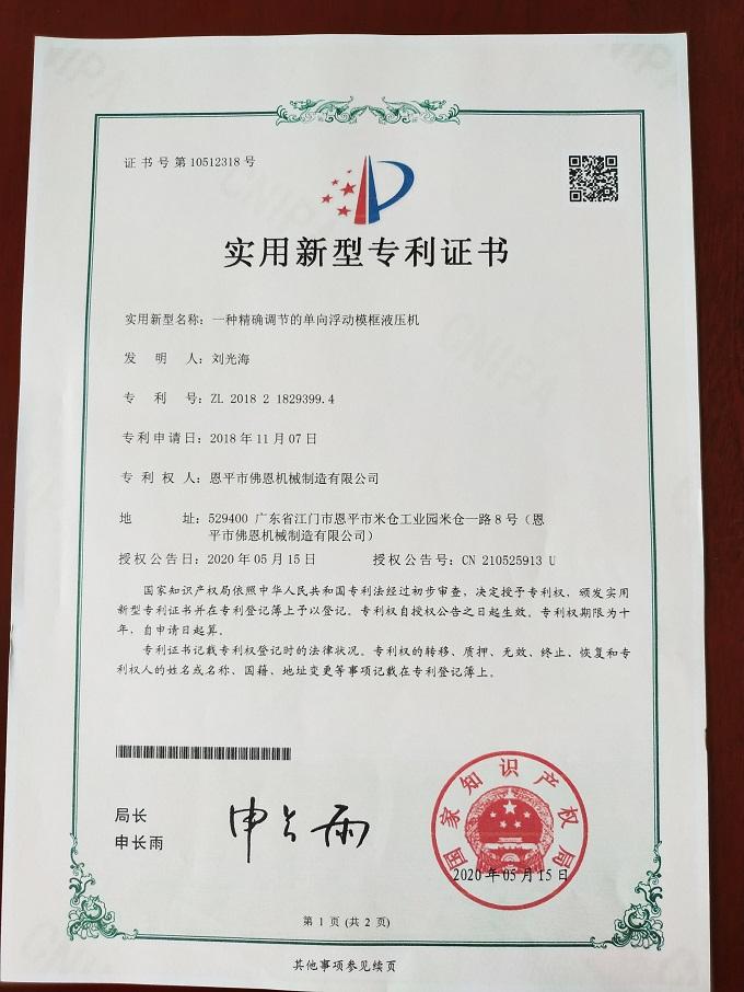 迈驰机械专利证书5
