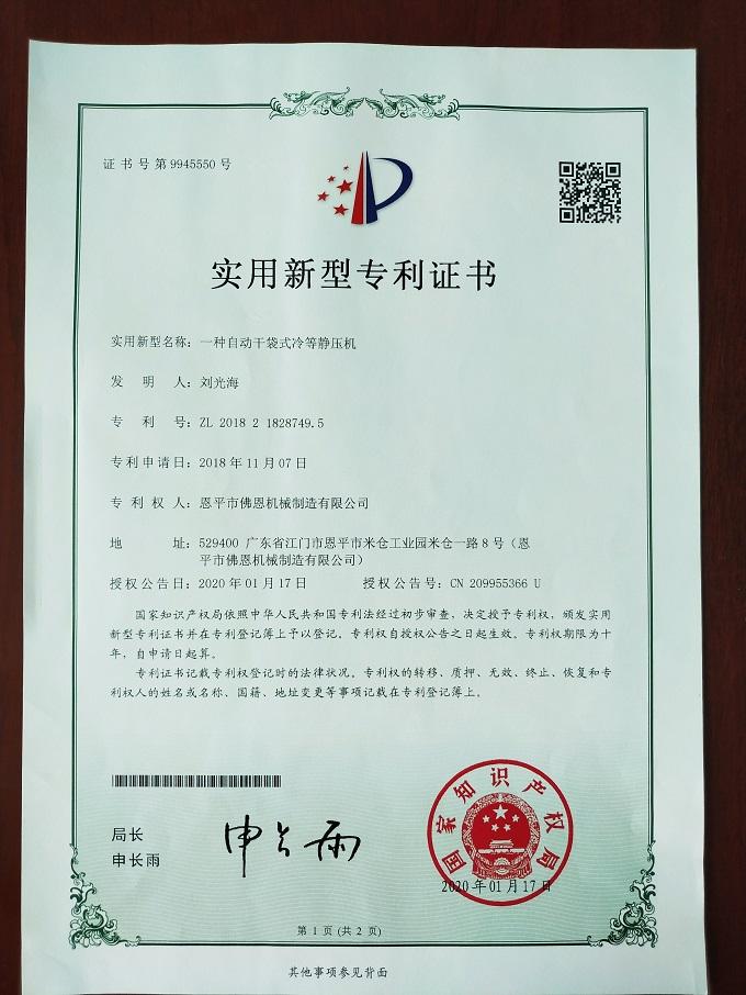 迈驰机械专利证书2