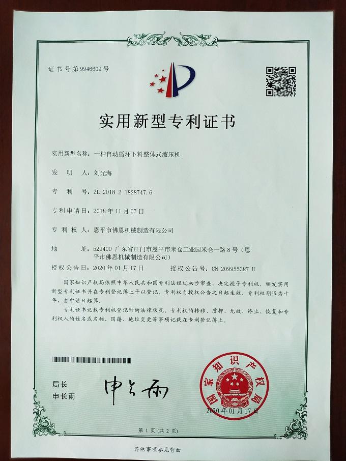 迈驰机械专利证书
