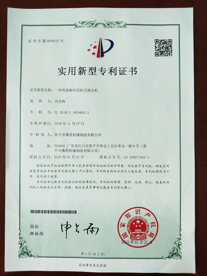 迈驰机械专利证书3