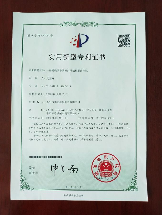 迈驰机械专利证书6