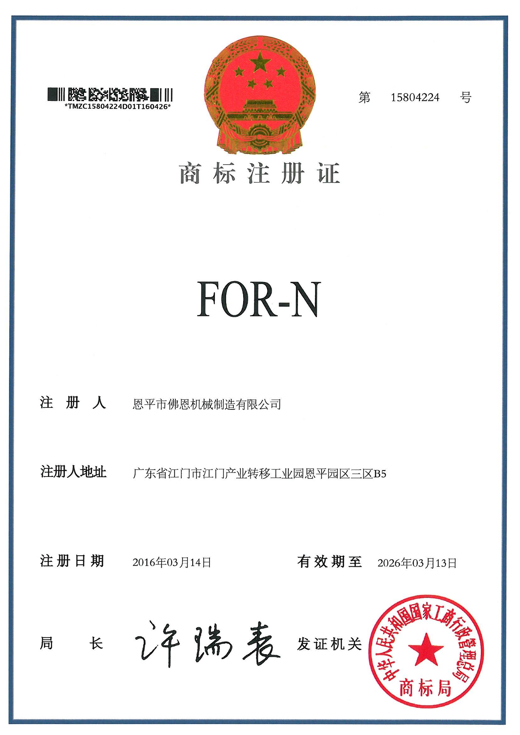 注册商标2